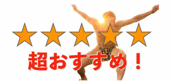 おすすめ度星5つ(超おすすめ!)