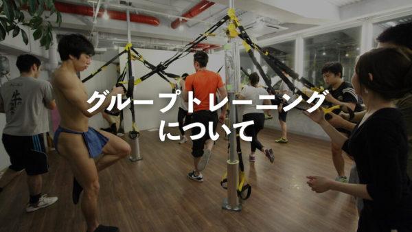 group-training-eyecatch
