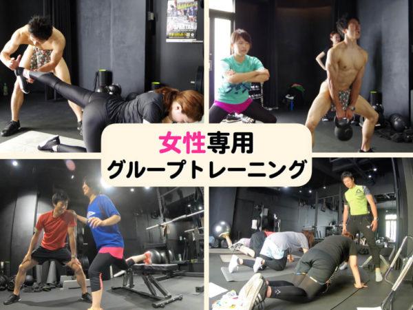 group-training-women-eyecatch
