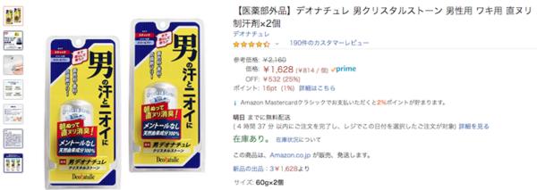 nodapai-osusume-deodorant
