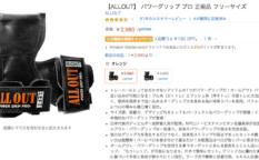 nodapai-osusume-powergrip-cheap