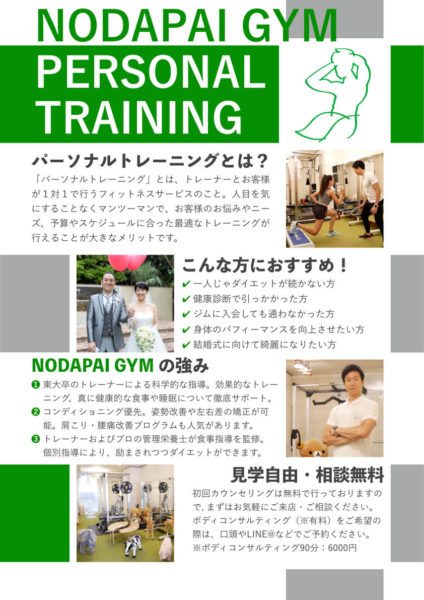 nodapaigym-personal-training-flyer