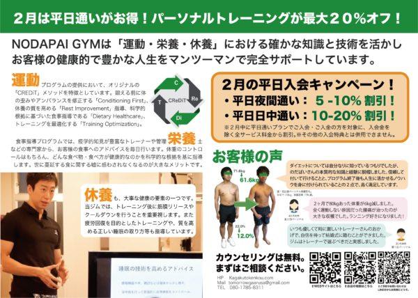 2月の入会キャンペーン