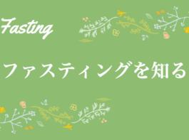 fasting-lifescience-1